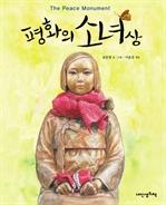 도서 이미지 - 평화의 소녀상