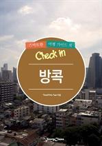 도서 이미지 - Check in 방콕 - 스마트한 여행 가이드북