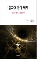 도서 이미지 - 양자역학의 세계