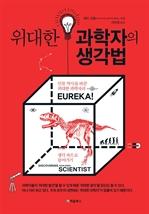 도서 이미지 - 위대한 과학자의 생각법