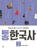 통한국사 2 (개정판)
