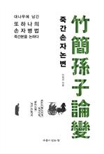 도서 이미지 - 죽간손자논변