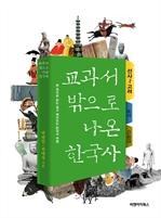도서 이미지 - 교과서 밖으로 나온 한국사 (삼국시대)