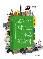 도서 이미지 - 교과서 밖으로 나온 한국사 (후삼국~고려)