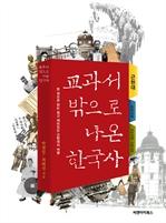 도서 이미지 - 교과서 밖으로 나온 한국사 (현대)
