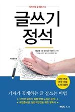 도서 이미지 - 글쓰기 정석