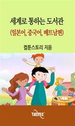 도서 이미지 - [오디오북] 세계로 통하는 도서관 이용안내 (일본어, 중국어, 베트남어편)
