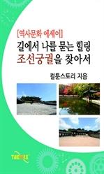도서 이미지 - [오디오북] 길에서 나를 묻는 힐링, 조선궁궐을 찾아서