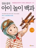 도서 이미지 - 장유경의 아이 놀이 백과 - 3~4세