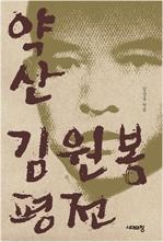도서 이미지 - 약산 김원봉 평전 (개정판)