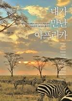 도서 이미지 - 내가 만난 아프리카 (개정판)