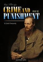 도서 이미지 - 원작 그대로 읽는 죄와 벌(Crime and Punishment)