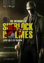 도서 이미지 - 원작 그대로 읽은 셜록 홈즈의 회상록(The Memoirs of Sherlock Holmes)