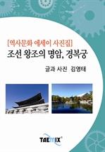 도서 이미지 - [역사문화 에세이 사진집] 조선 왕조의 명암, 경복궁