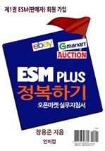 도서 이미지 - ESM PLUS 정복하기-제1권 ESM(판매자) 회원 가입