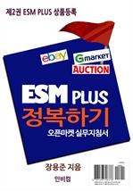 도서 이미지 - ESM PLUS 정복하기-제2권 ESM PLUS 상품등록