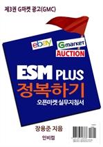 도서 이미지 - ESM PLUS 정복하기-제3권 G마켓 광고(GMC)