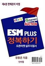 도서 이미지 - ESM PLUS 정복하기-제4권 판매관리 비법