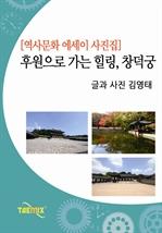 도서 이미지 - [역사문화 에세이 사진집] 후원으로 가는 힐링, 창덕궁