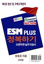 도서 이미지 - ESM PLUS 정복하기-제5권 정산 및 구매고객관리