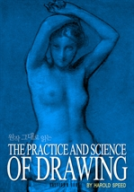 도서 이미지 - 원작 그대로 읽는 The Practice and Science of Drawing