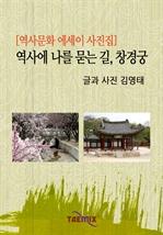 도서 이미지 - [역사문화 에세이 사진집] 역사에 나를 묻는 길, 창경궁