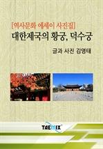 도서 이미지 - [역사문화 에세이 사진집] 대한제국의 황궁, 덕수궁