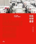 도서 이미지 - 아트마켓 홍콩