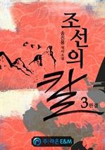 도서 이미지 - 조선의 칼