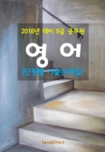 도서 이미지 - 2016년 대비 9급 공무원 영어 (단원별 기출문제집)
