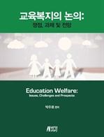 도서 이미지 - 교육복지의 논의