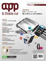도서 이미지 - 월간 앱 monthly app 2015.10