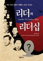 도서 이미지 - 리더와 리더십