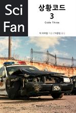 도서 이미지 - 〈SciFan 시리즈 08〉 상황 코드 3