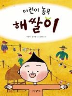 도서 이미지 - 어린이 농부 해쌀이