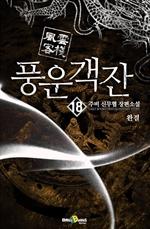 도서 이미지 - 풍운객잔