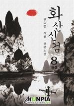 도서 이미지 - 화산신검