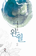 도서 이미지 - 완월