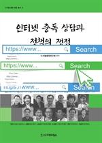 도서 이미지 - 인터넷 중독 상담과 정책의 쟁점
