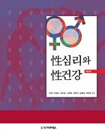 도서 이미지 - 성심리와 성건강 (제2판)