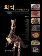 도서 이미지 - 화석 - 지구 46억의 비밀