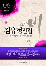 도서 이미지 - 김유정 전집-우리가 알아야 할 작가의 모든 것!