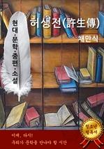도서 이미지 - 허생전 - 채만식 [현대문학중편소설]