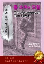 도서 이미지 - 톰 소여의 모험 [The Adventures of Tom Sawyer] - 〈세계문학명작 원서 읽기 시리즈〉