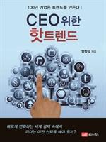 도서 이미지 - CEO 위한 핫트렌드