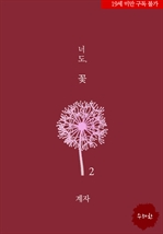 도서 이미지 - 너도, 꽃