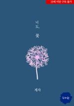 도서 이미지 - [합본] 너도, 꽃 (전2권/완결)
