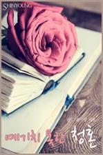 도서 이미지 - 예기치 못한 청혼