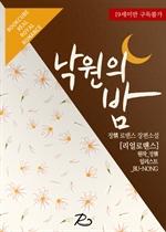 도서 이미지 - [리얼로맨스] 낙원의 밤 (웹오디오드라마+이미지팩포함)