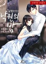 도서 이미지 - [오디오북] 낙원의 밤 (웹오디오드라마 + 보너스 트랙)